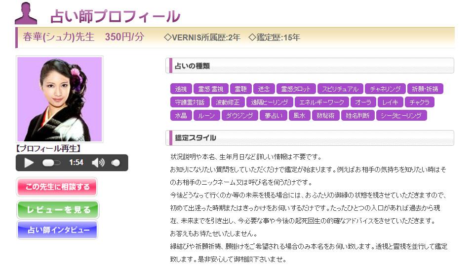 syuka_profile